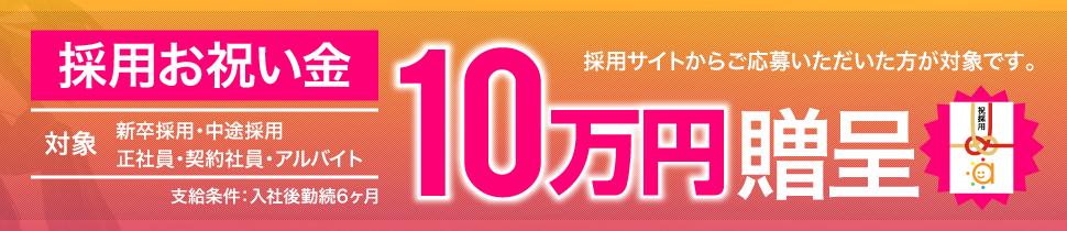 2019年12月31日まで、採用サイトからご応募いただいた方に採用お祝い金として10万円贈呈いたします