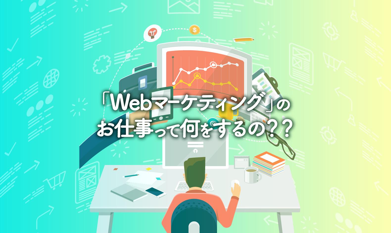 「そもそも何をするの?」――Webマーケティング課の仕事とは?