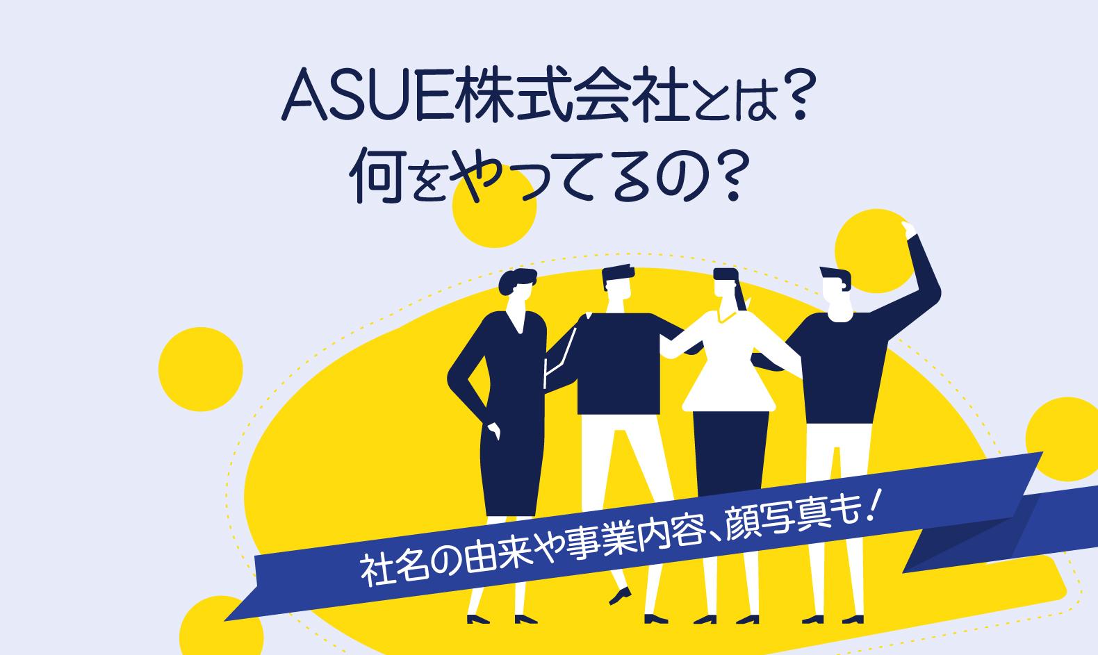 ASUE株式会社とは?何をやってるの?社名の由来や事業内容、顔写真も!
