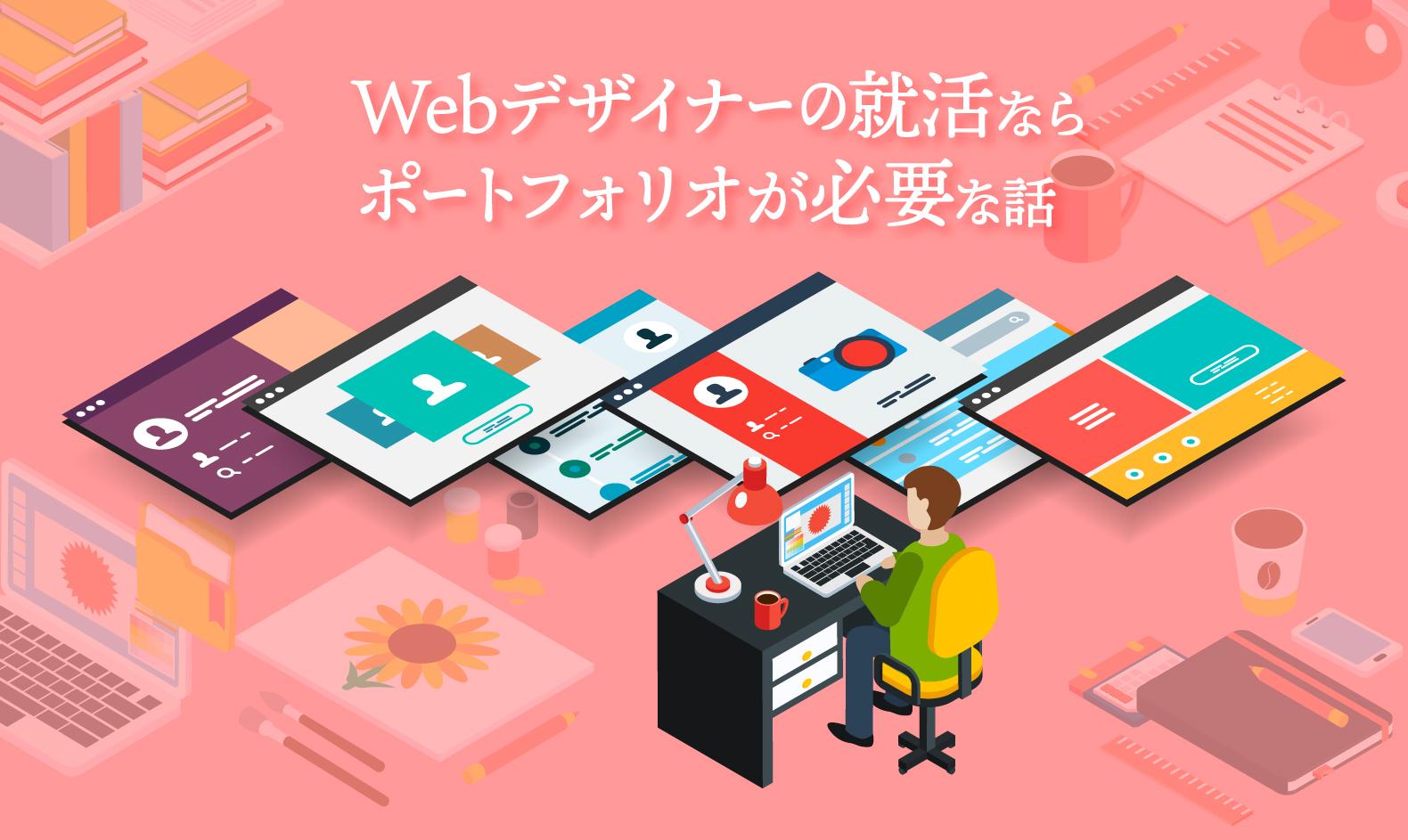 「ポートフォリオを作りたいけど作れない……」で終わらないで!Webデザイナーの転職・就職の話