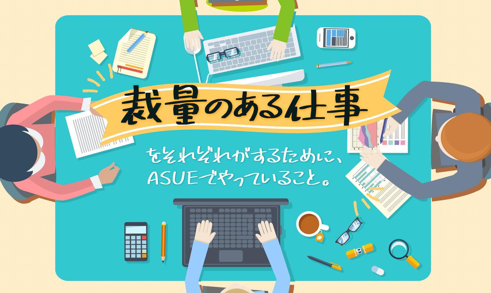裁量のある仕事をするために、ASUEでやっていること