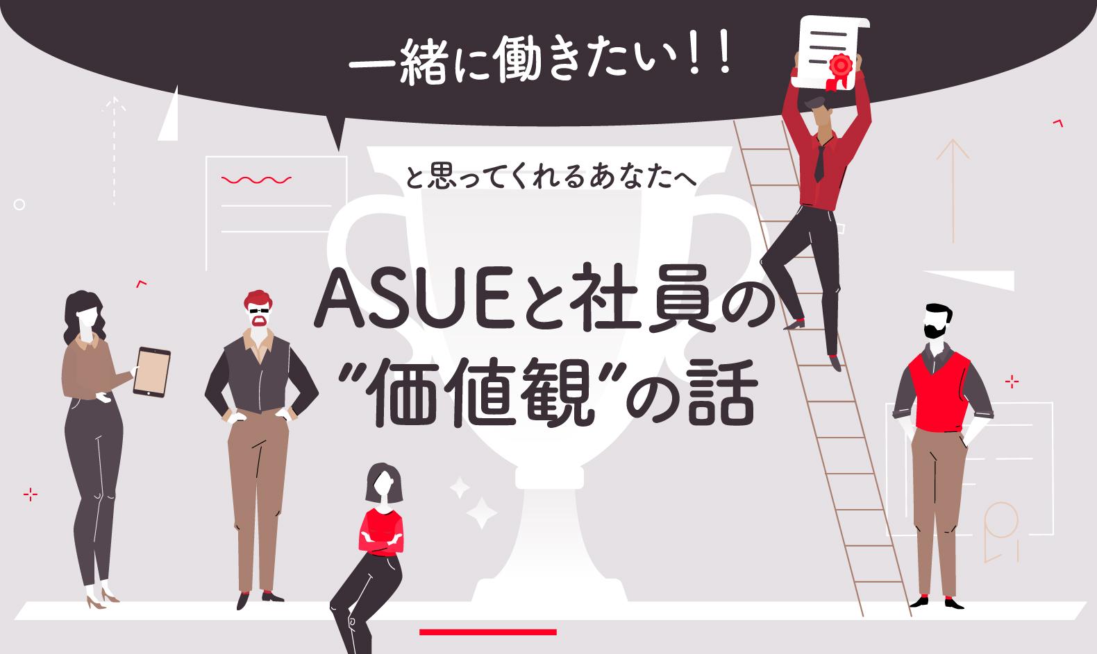 """ASUEと社員の""""価値観""""の話――「一緒に働きたい」と思ってくれるあなたへ"""